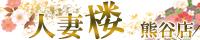 人妻楼熊谷店